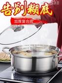 (快出) 304不銹鋼火鍋鍋具涮鍋加厚家用平底湯鍋商用電磁爐火鍋盆專用鍋YYJ