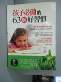【書寶二手書T7/親子_WFG】孩子必備的63個好習慣_王宇
