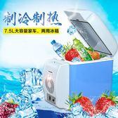 汽車車載冰箱車內制冷12V24V選用小冰箱迷你便攜式宿舍小型冷暖BL 【萬聖節推薦】