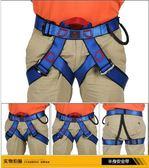 攀岩安全帶 拓攀/TUPA坐式速降安全帶戶外登山攀巖速降半身式高空腰帶保險帶   寶媽優品
