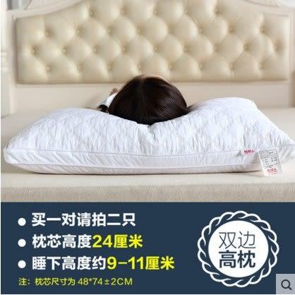 全棉枕頭羽絲絨枕芯單人成人五星級飯店保健護頸枕一對拍2【雙邊高枕 【單只】