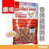 饌燒—香烤雞胸肉絲-150g ZS004(紅)【寶羅寵品】