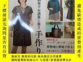 二手書博民逛書店罕見和布ソ一イソグ(VOL.3):魅力溢れる和布を使つて作る服と