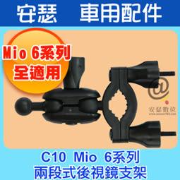 C10 Mio 【6系列 C系列】兩段式 後視鏡支架 適 MIO C335 C330 C320 638 688D 698D 658