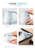 新品雙壓折疊水壺硅膠電熱水壺旅行迷你自動保溫便攜式110V/22