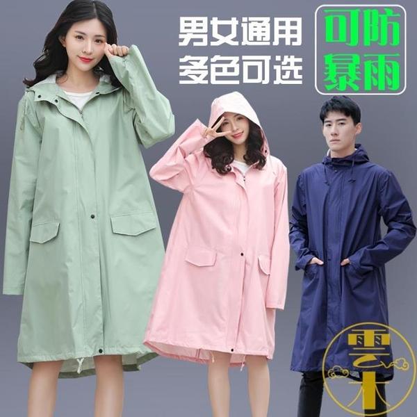防暴雨成人雨衣外套時尚徒步長款拉鏈防水風衣輕薄雨披【雲木雜貨】
