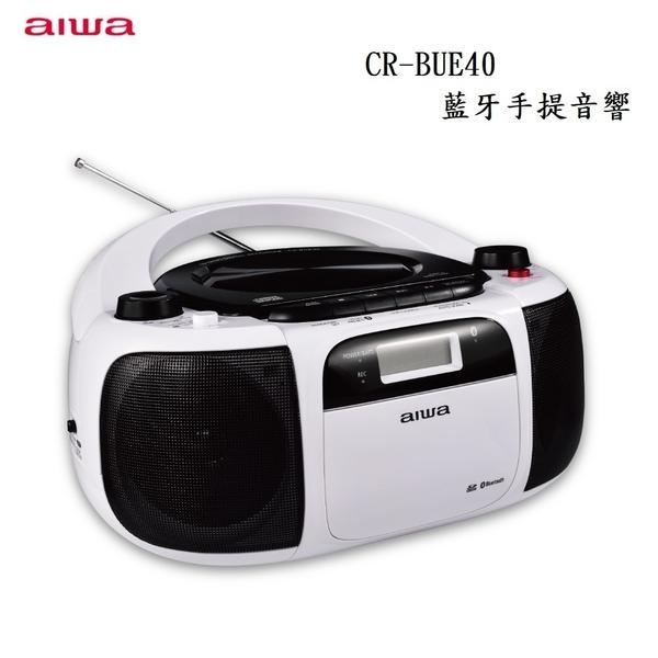 【高飛網通】 AIWA 愛華 CR-BUE30 CR-BUE40 藍牙手提音響 免運 台灣公司貨 原廠盒裝