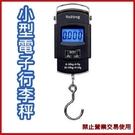(特價出清) 小型手提電子行李秤50kg 廉航 自助旅行手提秤【AE11196】99愛買小舖