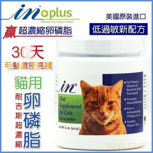 *WANG*耐吉斯贏 IN-PLUS【超濃縮卵磷脂 貓用大罐裝1磅=680g】