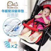 四季皆可用 涼感嬰兒手推車車墊 保溫口袋汽座保暖墊 保潔墊 餐椅墊 床墊【FA0018】