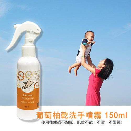 特惠組-葡萄柚酒精乾洗手噴霧 150ml-2入