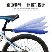 腳踏車配件山地車擋泥板通用泥除裝備