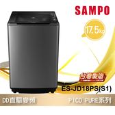【SAMPO聲寶 】17.5公斤PICO PURE單槽變頻洗衣機 ES-JD18PS(S1)