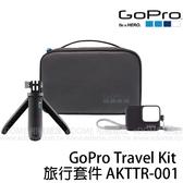 GoPro 旅行套件 (6期0利率 免運 台閔公司貨) AKTTR-001 Shorty延長桿收納套件組 適用HERO7 HERO6 自拍架