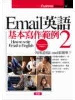二手書博民逛書店 《EMAIL英語基本寫作範例 2》 R2Y ISBN:9867217012│CheriseArnesen