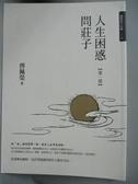【書寶二手書T2/哲學_JDQ】人生困惑問莊子(第一部)_傅佩榮