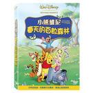 迪士尼動畫系列限期特賣 小熊維尼:春天的百畝森林 DVD (音樂影片購)