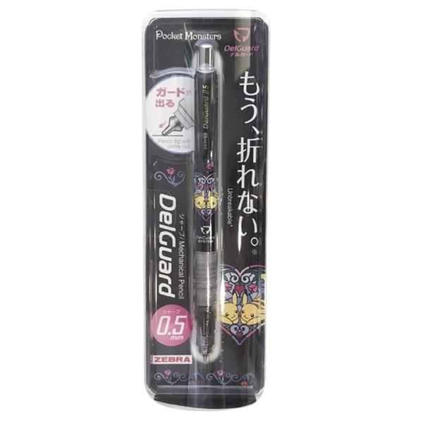 耀您館★日本製ZEBRA不斷芯DelGuard皮卡丘0.5mm自動鉛筆416 7280 06寶可夢神奇寶貝口袋怪物自動筆