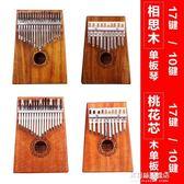拇指琴拇指琴卡林巴琴17音卡林巴手指撥鋼琴10音kalimba初學者樂器   多莉絲旗艦店