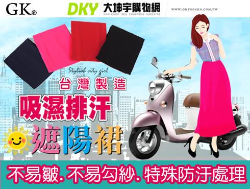 G-521F 台灣製 吸濕排汗遮陽裙 不易皺 不勾紗 特殊防汙處理 輕巧好收納 機車通勤必備
