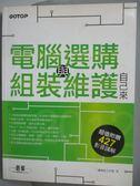 【書寶二手書T1/電腦_YHR】2012電腦選購、組裝與維護自己來_硬角色工作室
