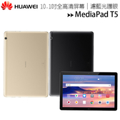 HUAWEI 華為 MediaPad T5 10.1吋八核心雙揚聲濾藍光平板 (3G/32G)◆限量送原廠皮套