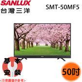 【SANLUX三洋】50吋 4K多媒體液晶電視 SMT-50MF5 送貨到府+基本安裝