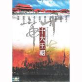 十大王朝-千古帝王DVD (十片裝)