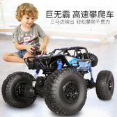 超大號無線遙控越野車玩具汽車男孩4周歲可充電四驅搖控賽車兒童 js2303『科炫3C』