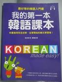 【書寶二手書T1/語言學習_YAF】我的第一本韓語課本_吳承恩