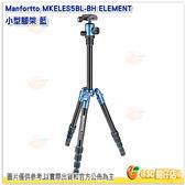 曼富圖 Manfrotto Element 旅行 三腳架 藍 公司貨 MKELES5BL-BH 反折 反摺 鋁合金