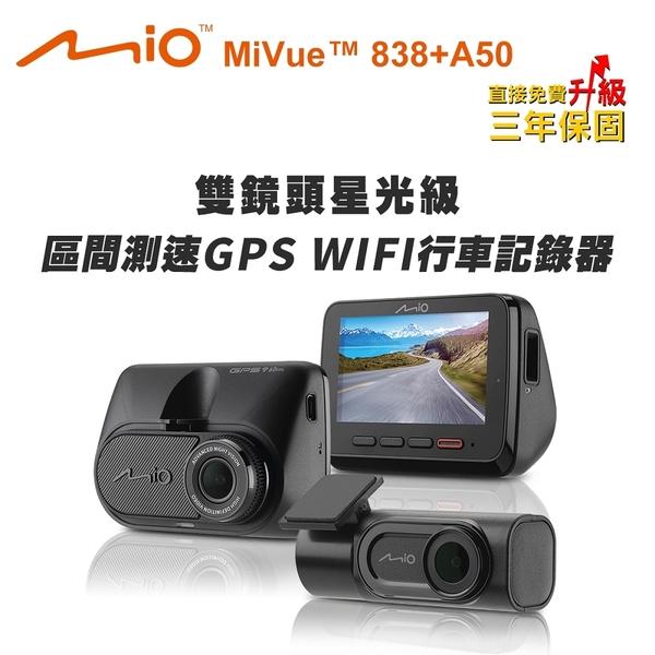 Mio MiVue 838+A50 雙鏡頭星光級 區間測速 GPS WIFI行車記錄器(送-32G卡+3好禮)【DouMyGo汽車百貨】