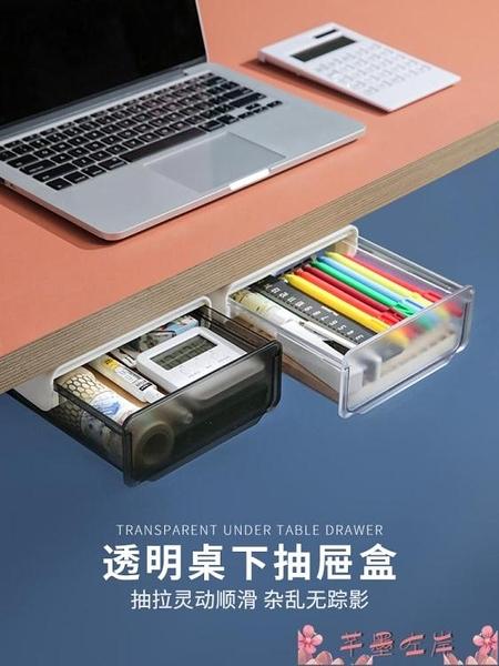 桌下抽屜桌面收納盒辦公室整理神器學生書桌置物架文具隱形小式掛 芊墨 618大促