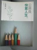 【書寶二手書T8/文學_JED】公務員快意人生_王壽來