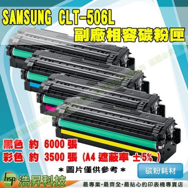 SAMSUNG CLT-506L 黃 相容副廠碳粉匣 CLP-680ND ETCS038