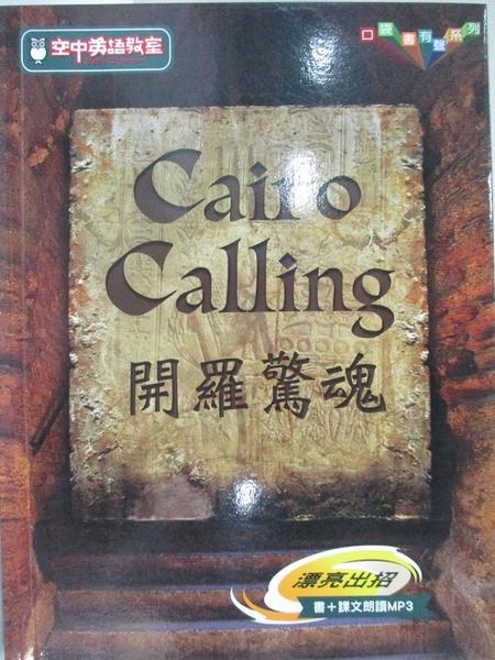 【書寶二手書T3/語言學習_HGC】Cairo Calling開羅驚魂_空中英語教室