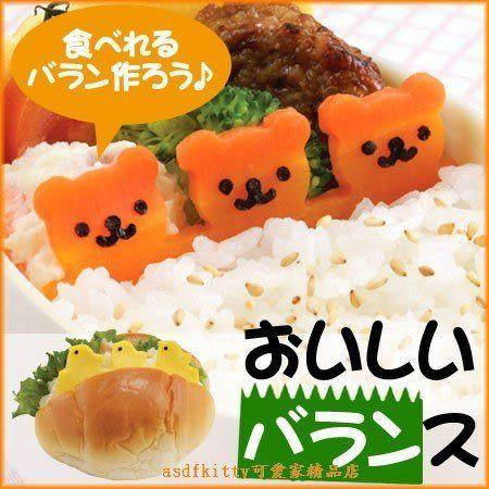asdfkitty可愛家☆日本Arnest食物隔板壓模-可壓起司.蔬菜.火腿.蛋皮.餅乾-保證正版商品