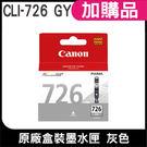 CANON CLI-726 GY 灰色 原廠墨水匣