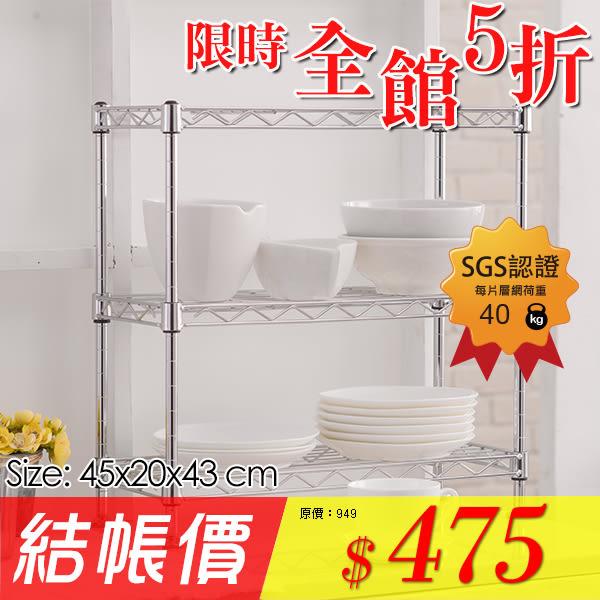 【悠室屋】波浪電鍍三層架 45x20x43cm 基本收納功能架 必備款 熱賣中