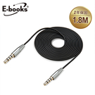 E-books X24 鋁製AUX音源傳輸線公對公 3.5mm-180cm