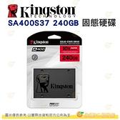 金士頓 Kingston SA400S37 240GB 公司貨 SATA SSD 固態硬碟 500MB/s