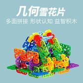 聖誕回饋 幾何片雪花插片積木塑料拼插拼裝雪花式寶寶兒童益智玩具3-6周歲