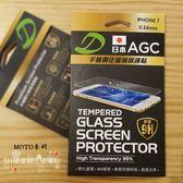 『日本AGC玻璃保護貼』摩托 MOTO G6 Plus XT1926 5.9吋 非滿版 鋼化玻璃貼 螢幕保護貼 保護膜 9H硬度