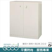 《固的家具GOOD》202-15-AO 雙開門下置式鋼製公文櫃