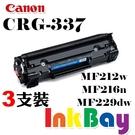 CANON CRG-337 高容量相容碳...