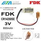 【久大電池】日本 FDK 三洋 SANYO CR14250SE 3V 二號中橙頭 一次性鋰電 【PLC工控電池】FD6
