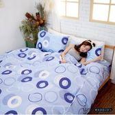 LUST寢具 【新生活eazy系列-普普藍】《6X6.2-/床包/枕套/薄被套6x7尺》、台灣製