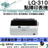 EPSON LQ-310 點陣印表機 加贈一支原廠色帶 + 一箱3P中一刀【保固一年】