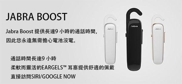 Jabra Boost 藍牙耳機 -新款三色上市中