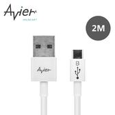 【Avier】白彩盤Micro USB 2.0充電傳輸線(2M)-白